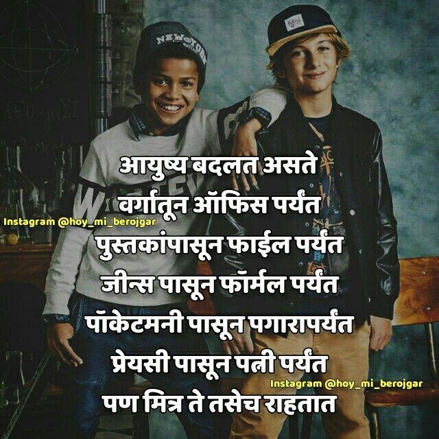 Friendship Marathi Status Marathi Status Attitude Status