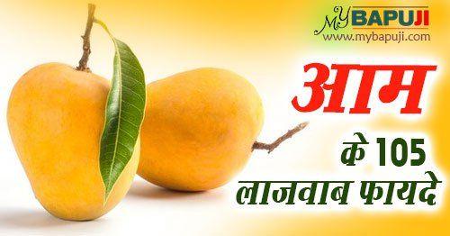 रसीले आम के 105 लाजवाब फायदे | Health Benefits of mangoes  ++++++++++  आसाराम बापूजी ,आसाराम बापू , आशाराम बापू , सत्संग    #asharamjibapu ,#bapu, #bapuji ,#asaram, #ashram, #asaramji, #sant, #asharamji ,#asharam ,#mybapuji