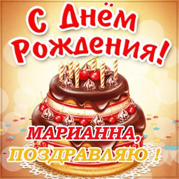 Поздравление на день рождения марианне