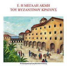 """Σχεδιαγράμματα για τα μαθήματα της Ιστορίας της Ε΄ Δημοτικού """"Στα βυζαντινά χρόνια"""""""