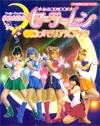 Pretty Guardian Sailor Moon Memorial Book
