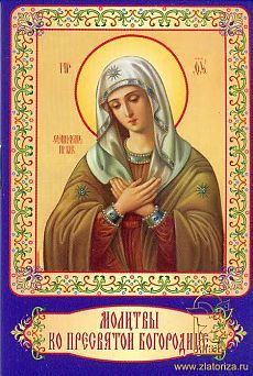 Текст молитвы Пресвятой Богородице на русском языке: редкая молитва.