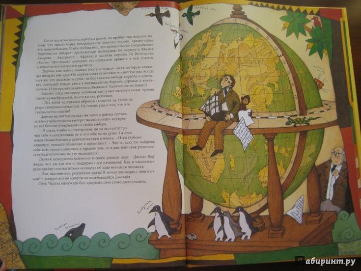 Иллюстрация 11 из 30 для Чарльз Дарвин - Ли-Юнь Инь | Лабиринт - книги. Источник: Никoль