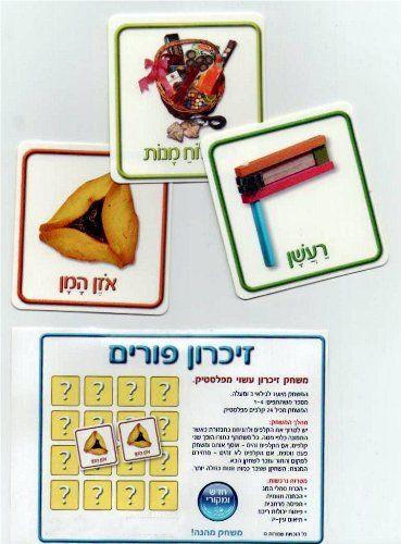 Purim Memory Game - Hebrew
