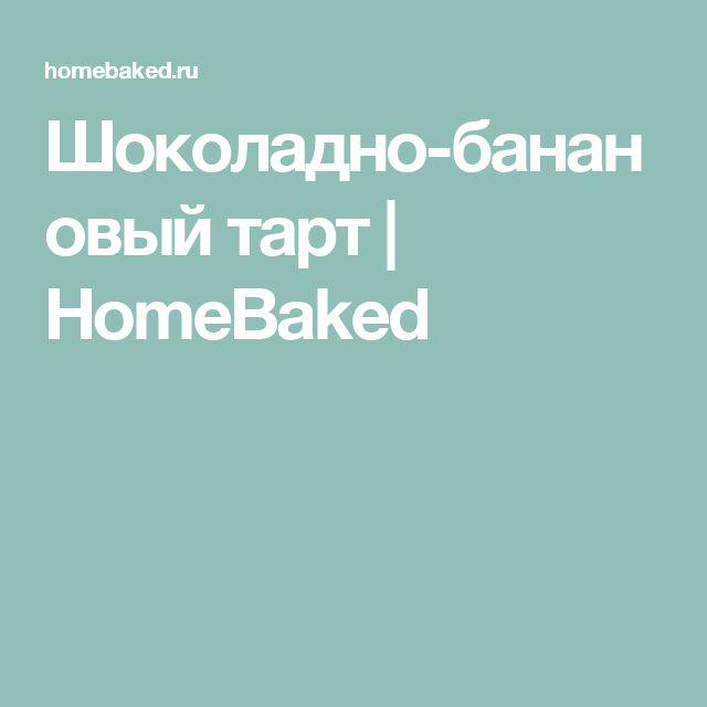 Шоколадно-банановый тарт | HomeBaked