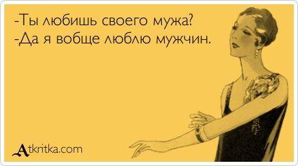 -Ты любишь своего мужа? -Да я вобще люблю мужчин.