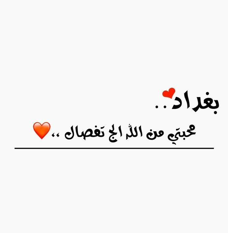 الله يحفظج النه يابغدادتي احبج للموت Photo Quotes Arabic Memes Beautiful Words