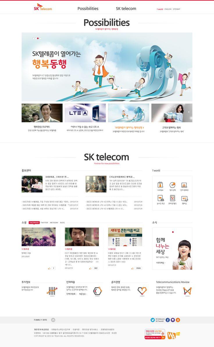 DCafeIn Website - SK Telecom