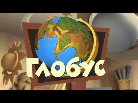 (9) География для детей. Материки. Энциклопедия для детей - YouTube