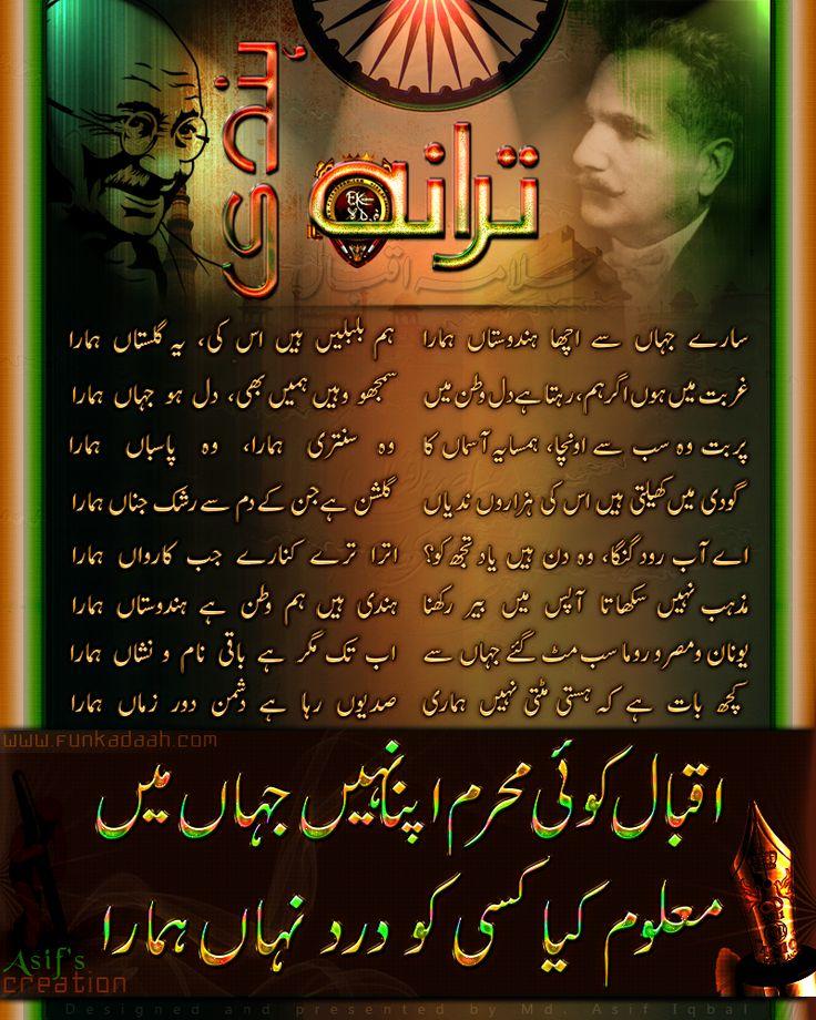 Iqbal Urdu Shayari Images: Taraana E Hindi By A7if D96yomr