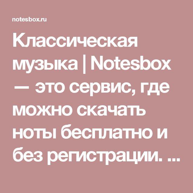 Классическая музыка   Notesbox — это сервис, где можно скачать ноты  бесплатно и без регистрации.   Страница 3
