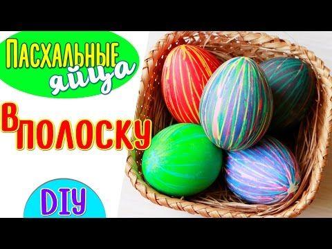 Красим Пасхальные яйца в Разноцветные Полоски / How to Dye Easter Egg / DIY NataliDoma - YouTube