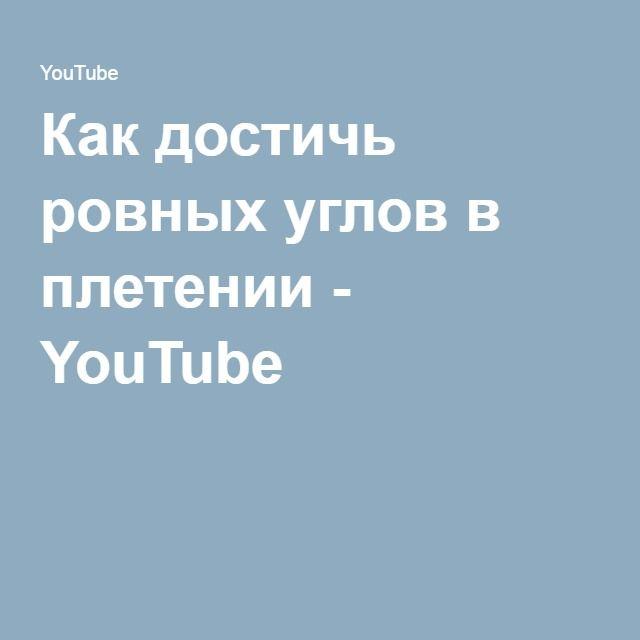 Как достичь ровных углов в плетении - YouTube
