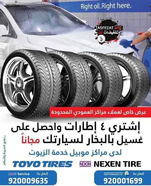 عروض العمودي وكلاء تويو Toyo ونيكسن Nexen على اطارات كفرات السيارات 2019 Car Tires Car Car Wheel