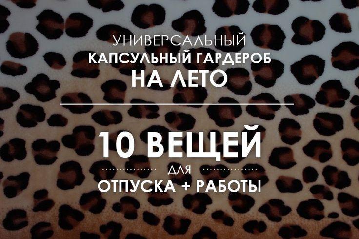 Универсальный капсульный гардероб на лето: 10 вещей для отпуска, работы и лета в городе #капсульныйгардероб #минимализм #капсуланалето #капсульныйгардеробналето #капсульныйгардеробдляотпуска #универсальнаякапсула #универсальныйгардероб #летнийгардероб #гардеробналето #гардеробналето2017 #стильсафари #гардеробвстилесафари #минималист #мода стиль #блогоминимализме #блогостиле #блогомоде #советыстилиста #летняякапсула #чтоноситьлетом #летниеобразы #capsulewardrobe #safaristyle #minimalism…