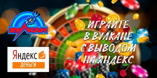 Онлайн казино с яндекс деньги таллинн казино
