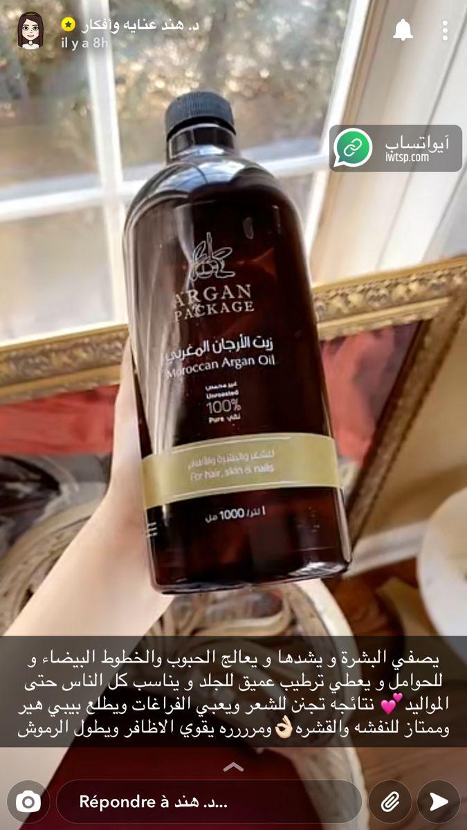 Pin By Mechria Benahmed On اقنعة الماء الورد و العكر الفاسي In 2020 Hair Care Recipes Dish Soap Bottle Bride Preparation