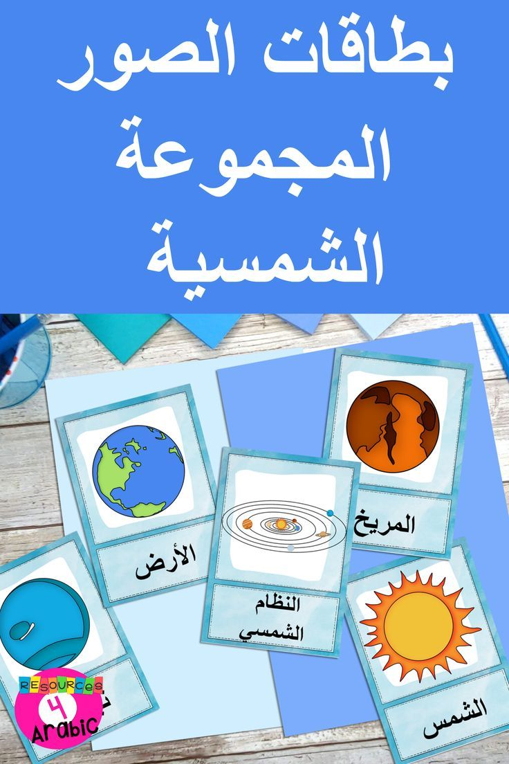 Teach Arabic Picture Cards Solar System Vocabulary Cards Teach Arabic Picture Cards