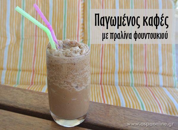 Δροσιστικός παγωμένος καφές με πραλίνα φουντουκιού