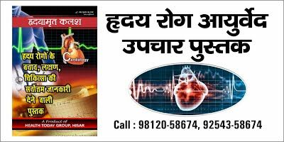 ह्र्दयामृत कलश about heart attack in hindi,how to avoid heart attack in hindi,how to save heart attack in hindi,attack meaning in hindi,heart attack hindi movie,heart attack wikipedia in hindi,heart attack tips in hindi.
