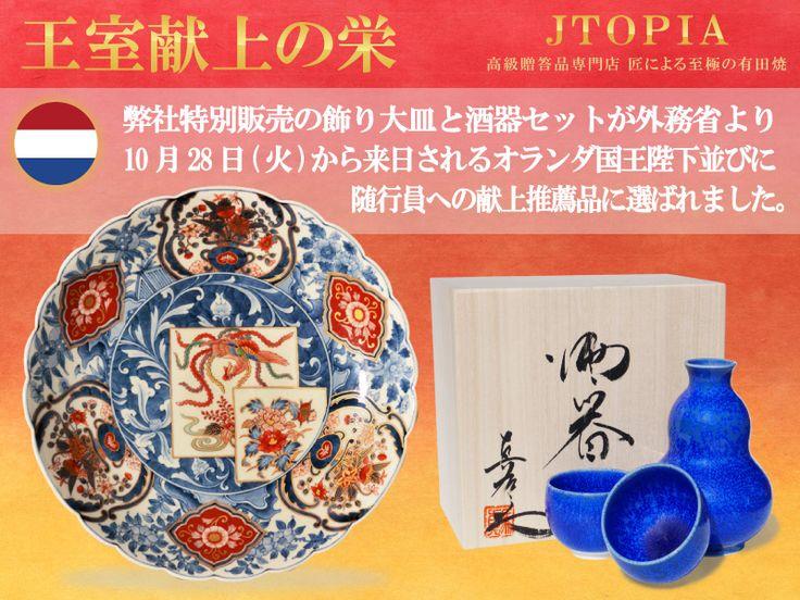 当店の特別販売品である飾り絵皿と酒器セットが国賓として来日の オランダ国王陛下ならびに随行員への外務省献上推薦品に選ばれました。贅を尽くした日本の伝統工芸品をご高覧くださいませ。