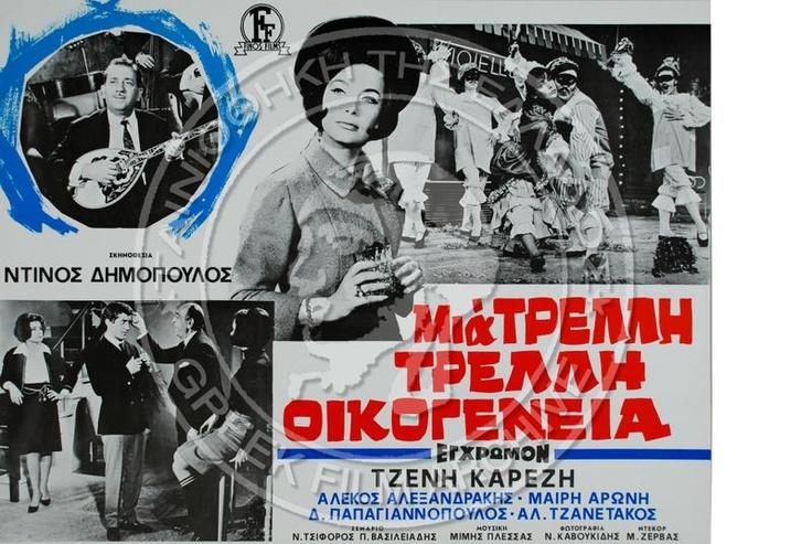 ΜΙΑ ΤΡΕΛΛΗ ΤΡΕΛΛΗ ΟΙΚΟΓΕΝΕΙΑ - Αφίσες | Ταινιοθήκη Της Ελλάδος