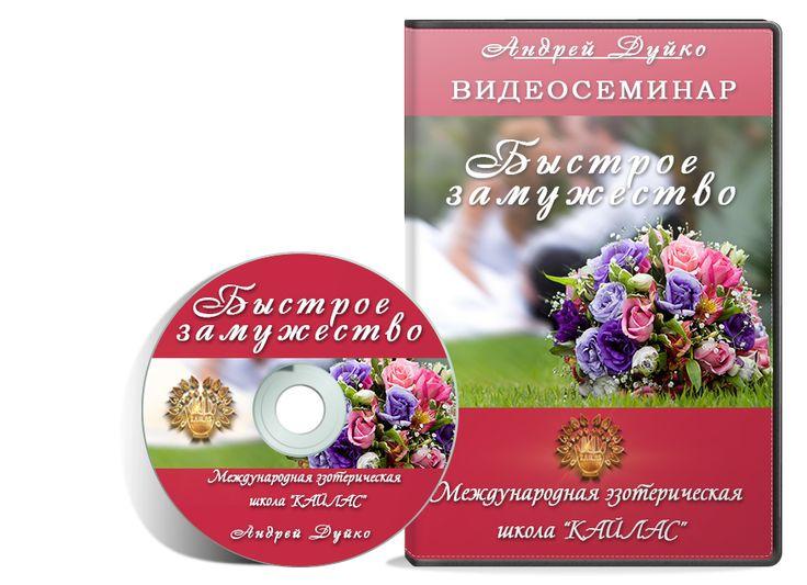 Андрей Дуйко расскажет Вам как найти вторую половинку и привлечь ее в свою жизнь !
