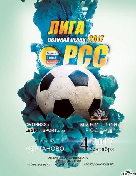 Чемпионат по мини-футболу «Лига РСС – осенний сезон 2017» — Строительный портал - социальная сеть для строителей.