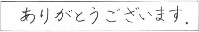 Thank you very much - How to say in Japanese