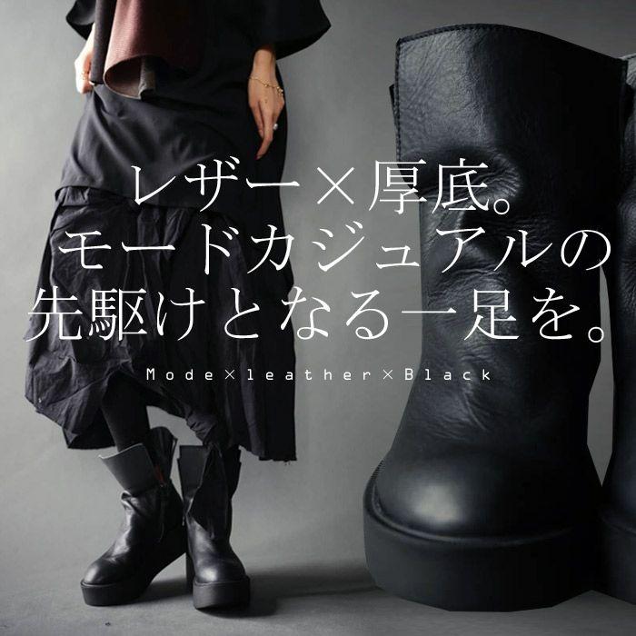 「antiqua公式サイト」で取り扱う商品「9月29日再販!『レザー×厚底。モードカジュアルの先駆けとなる一足を。』厚底本革デザインブーツ##s2」の紹介・購入ページ