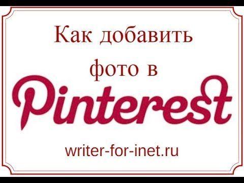 Как добавить фото в Pinterest Краткая видео инструкция с пошаговым объяснением для новичков