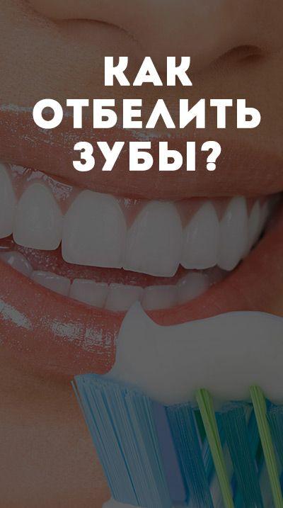 Домашнее отбеливание зубов народными средствами. 3 рецепта отбеливания зубов в домашних условиях  уход за собой, все для красоты женщины, красота для женщины, женская красота, косметика своими руками рецепты, домашняя косметика своими руками, природная косметика