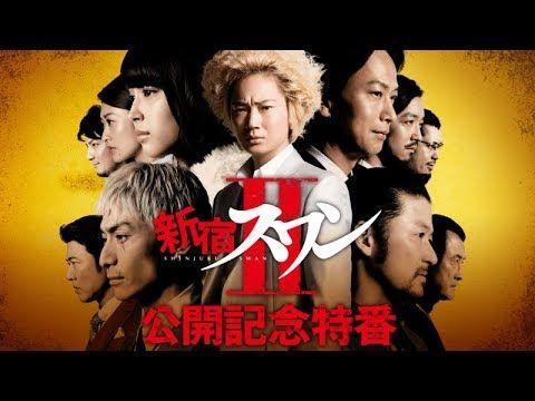 アクション映画 full💊💦Shinjuku Swan II『新宿スワンⅡ』💊💦ドラマ