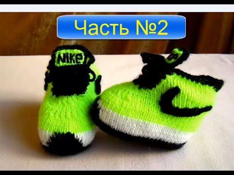 ВЯЗАНИЕ СПИЦАМИ КРУТЫЕ ПИНЕТКИ (Nike) ДЛЯ НАЧИНАЮЩИХ!ЧАСТЬ№ 2 knitting! - YouTube