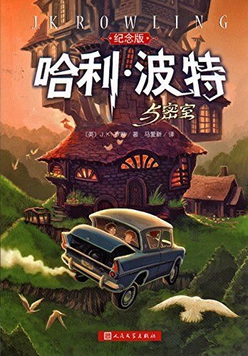 Harry Potter and the Chamber of Secrets 2 (Revised Ed.) (Chinese Edition) @ niftywarehouse.com #NiftyWarehouse #HarryPotter #Wizards #Books #Movies #Sorcerer #Wizard
