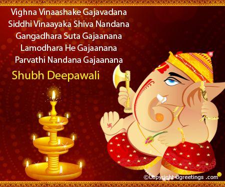 Vigna vinaashake gajavadana siddhi vinaayaka shiva nandana, Diwali Greetings