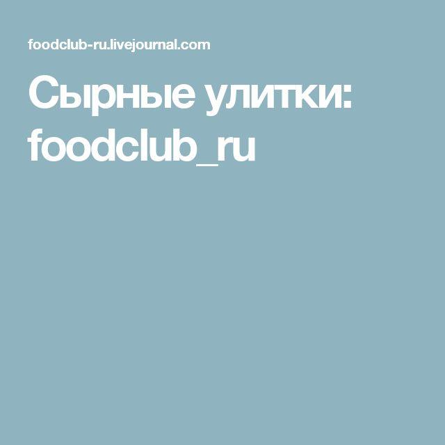 Сырные улитки: foodclub_ru