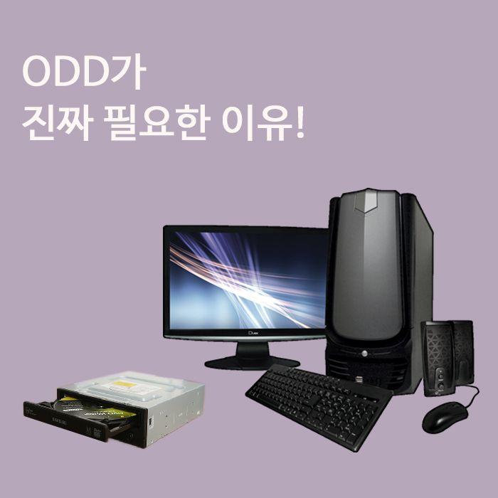 아직 ODD가 필요한 이유. ODD의 몰랐던 기능 4가지! http://www.wikitree.co.kr/246468