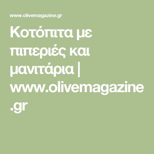 Κοτόπιτα με πιπεριές και μανιτάρια | www.olivemagazine.gr