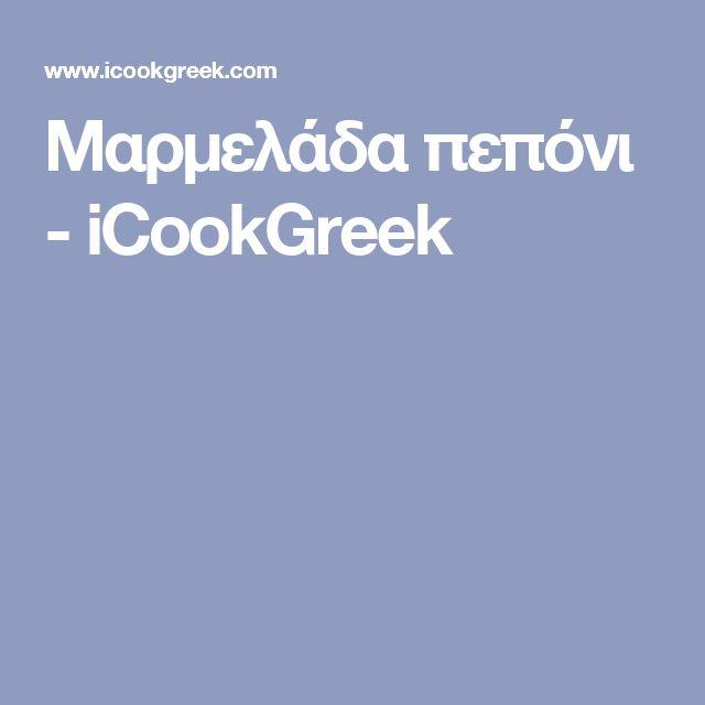 Μαρμελάδα πεπόνι - iCookGreek