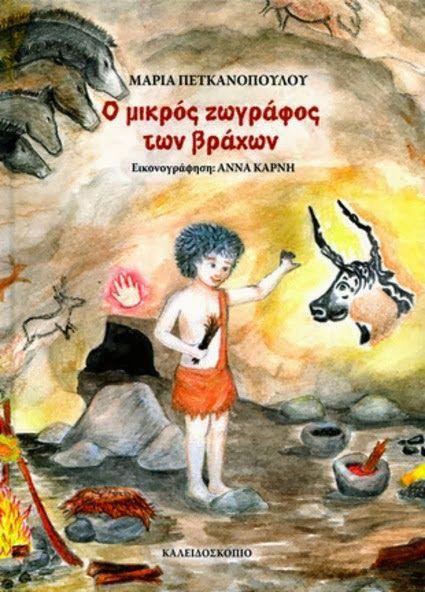 Οι Παραμυθοπροτάσεις της Ανθής : Ο μικρός ζωγράφος των βράχων της Μαρίας Πετκανοπούλου