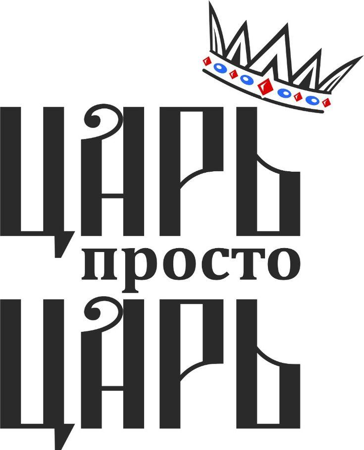 Богородицы, векторные картинки с надписями