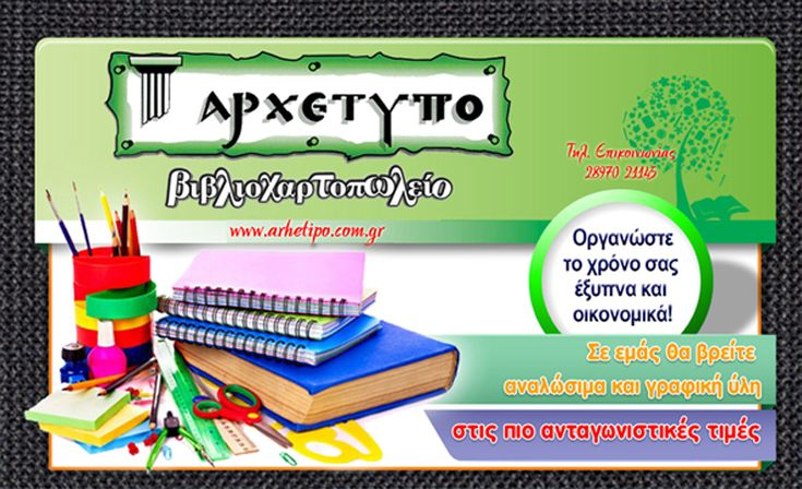 www.arhetipo.com.gr
