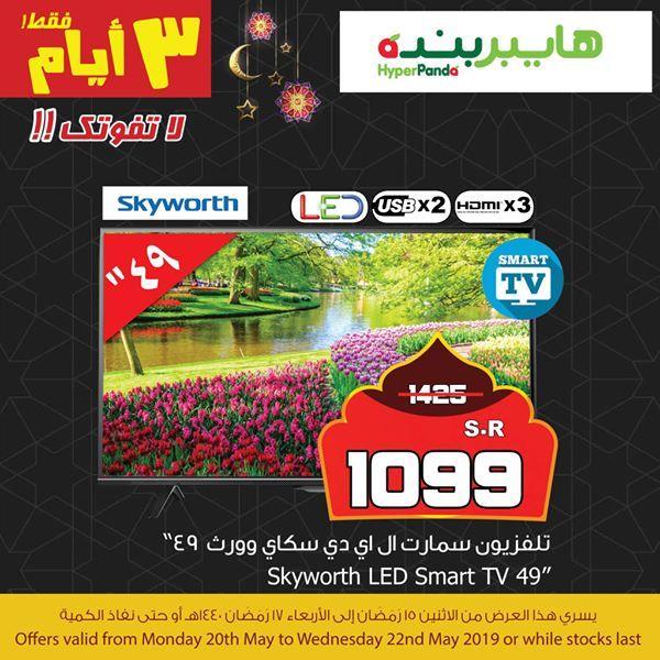 Pin By Soouq Sudia On عروض هايبر بنده Ramadan Gum Smart Tv
