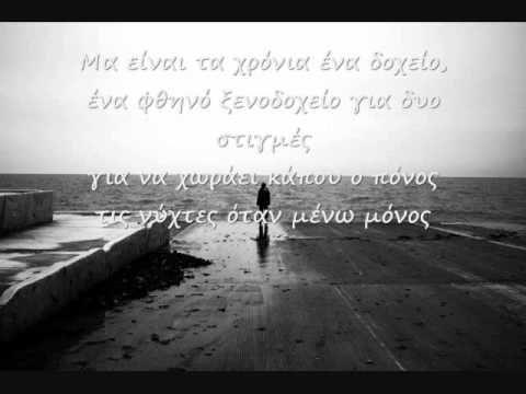 ΘΑ' ΜΑΙ ΚΟΝΤΑ ΣΟΥ ΟΤΑΝ ΜΕ ΘΕΣ- LYRICS ALKINOOS IOANNIDES - YouTube
