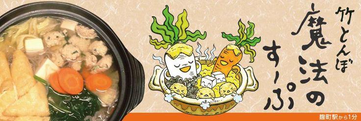 「魔法のすーぷ」竹とんぼは麹町から徒歩1分。ちゃんこ鍋と串焼きのお店は、リピート9割の人気店。オンライン販売もしてます。