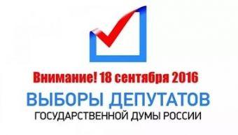 Ожидания и данные по предстоящим выборам в Государственную Думу РФ