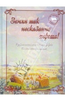 Земля так несказанно хороша. Русские писатели и поэты о природе. Пословицы, поговорки, приметы обложка книги