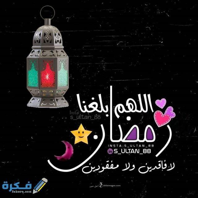 بوستات عن رمضان 2020 للفيس بوك بوستات عن رمضان 2020 للفيس بوك بوستات للفيس بوك رمضانية 1441 مكتوبة منشورات رمضان اعادة الله علينا وعليكم بالخير واليمن والبرك