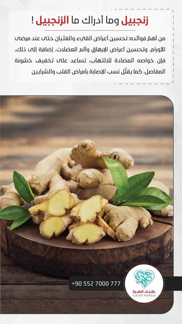 الزنجبيل وما أدراك ما الزنجبيل Food Stuffed Mushrooms Vegetables